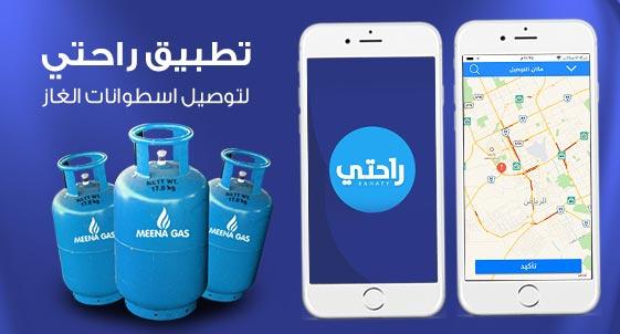 تطبيق توصيل غاز | تطبيق توصيل الغاز | تطبيق راحتي