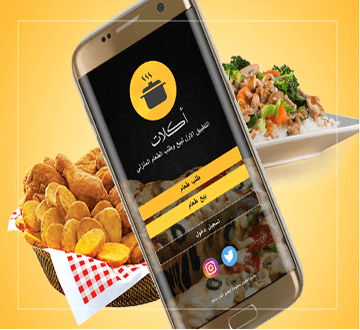 انشاء تطبيق توصيل طلبات | تطبيق أكلات