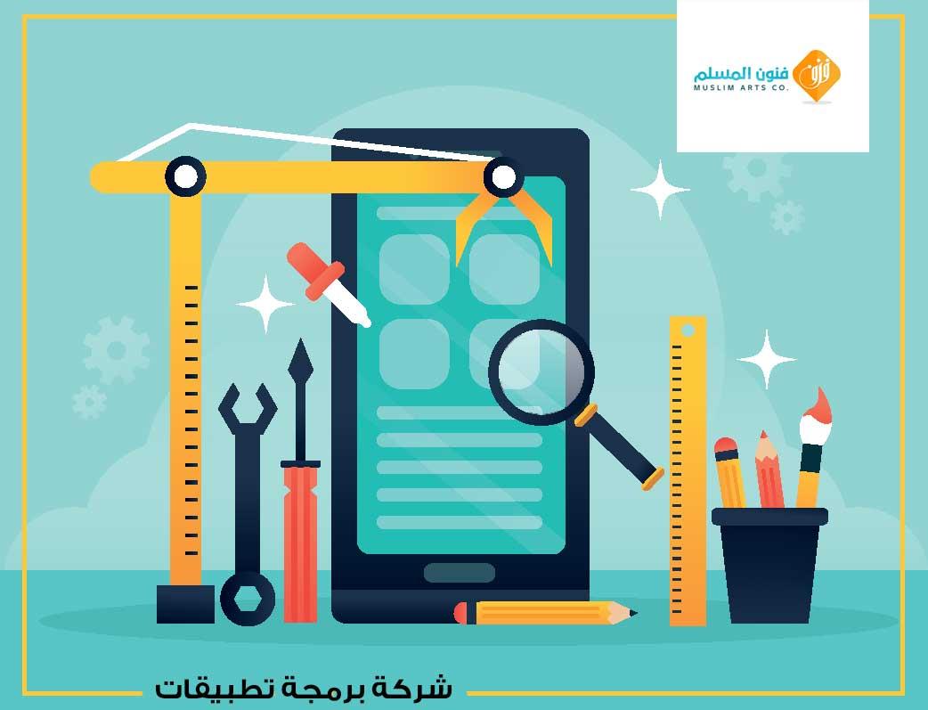 شركة برمجة تطبيقات في السعودية