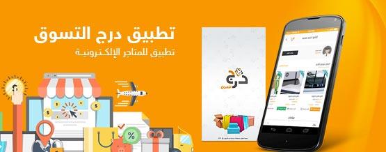 تطبيق درج التسوق