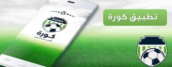 تطبيق حجز تذاكر المباريات |  تصميم تطبيق حجز تذاكر مباريات | تطبيق كورة