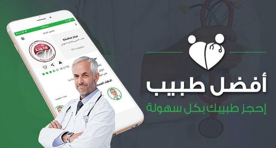 تطبيق أفضل طبيب | تصميم تطبيق دكتور