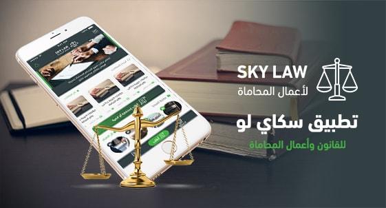 تطبيق سكاي لو | تصميم تطبيق محامي