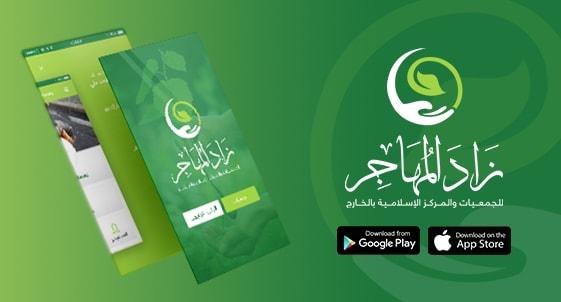 تطبيق زاد المهاجر | تطبيق للمسلمين المغتربين
