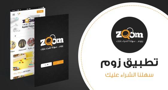 تصميم تطبيق متجر الكتروني | تطبيق سوق زوم