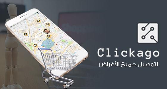 تطبيق CLICKAGO | تطبيق توصيل طلبات