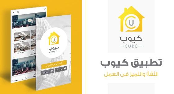 تطبيق كيوب Cube | تطبيق إنشاءات وبناء | تطبيق متجر  شراء معدات وبناء