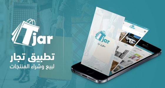 تطبيق تجار | تصميم تطبيق بيع وشراء