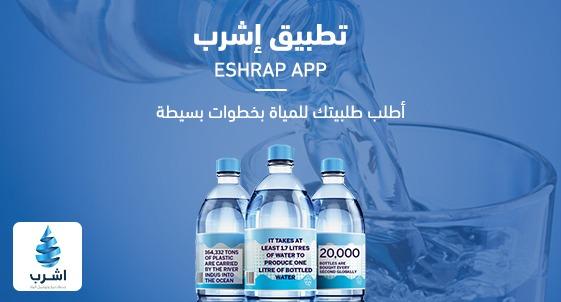 تطبيق أشرب | تطبيق طلب مياه | تصميم تطبيق توصيل مياه