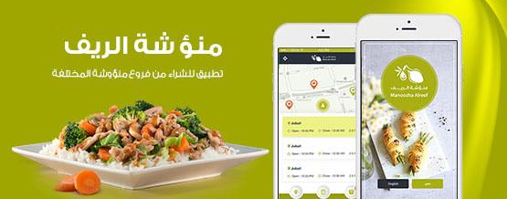 تطبيق منؤشة الريف | تطبيق استقبال وتوصيل طلبات الطعام