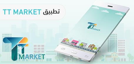 تطبيق تي تي ماركت  | تصميم تطبيق حراج متكامل