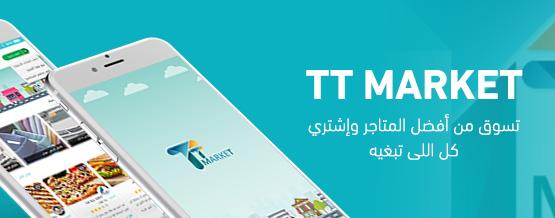 تطبيق تي تي ماركت    تصميم تطبيق اعلانات مبوبة متكامل