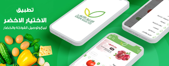 تطبيق الاختيار الأخضر