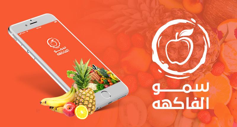 سمو الفاكهة للخضروات والفواكهة
